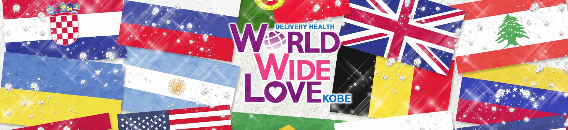 兵庫 神戸デリヘル『WORLD WIDE LOVE KOBE ワールドワイドラブ神戸』
