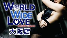 大阪デリヘル WORLD WIDE LOVE ワールド ワイド ラブ